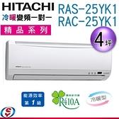 【信源】4坪【HITACHI 日立 冷暖變頻一對一分離式冷氣】RAS-25YK1+RAC-25YK1