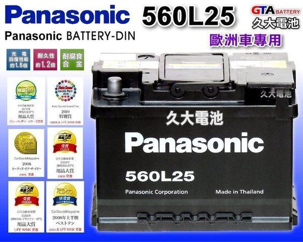 ✚久大電池❚ 日本 國際牌 Panasonic 汽車電瓶 汽車電池 560L25 55566 性能壽命超越國產兩大品牌