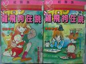 【書寶二手書T2/漫畫書_LPI】雞飛狗在跳_全2集合售