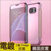 電鍍皮套 三星galaxy S7edge 手機皮套 保護殼 翻蓋 電鍍鏡面 g9350 s7edge 手機殼 保護套 智能皮套 K8