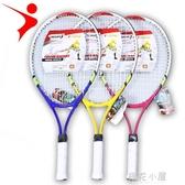 雷加爾23寸兒童網球拍 復合金網球拍 青少年專用網球拍QM『櫻花小屋』