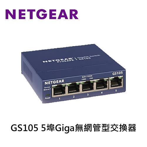 NETGEAR GS105 5埠Giga無網管型交換器