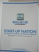 【書寶二手書T5/財經企管_H4B】新創企業之國-以色列經濟奇蹟的啟示_丹恩‧席諾