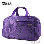 旅行包女手提迷彩旅行袋牛津布行李包短途行李袋男運動健身包旅游 藍嵐