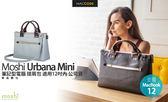 Moshi Urbana Mini 極簡風格 筆記型電腦 提肩包 適用12吋內筆電 公司貨
