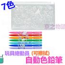 【京之物語】UNI玩具總動員 自動色鉛筆 七色 可擦拭 附夾鏈袋 0.5mm  現貨