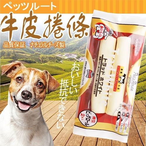 【培菓平價寵物網】Petz Route沛滋露》60405原味牛皮捲條16-18cm-L(2入/包)