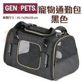 『寵喵樂旗艦店』Gen7pets《寵物通勤包》黑色 可牢固固定在車位上 舒適內墊可拆洗