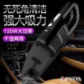 車載吸塵器汽車車用大功率強力專用車內小便攜小型車上迷你多功能 JY19031【Pink中大尺碼】