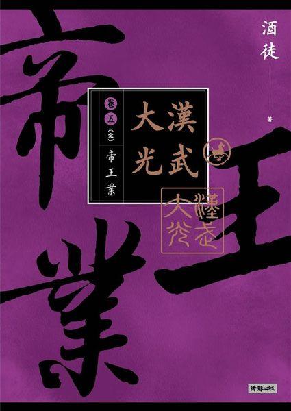 大漢光武(卷五)帝王業(全系列完)