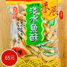 【譽展蜜餞】原味淡水魚酥/原味/65元...