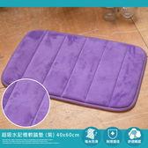 超吸水記憶軟踏墊 (神秘紫) 40x60cm