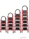 不銹鋼梯子家用折疊梯梯加厚室內人字梯移動樓梯伸縮梯【快速出貨】