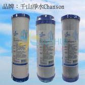 【3入】千山淨水Chanson原廠公司貨濾心CT-J10+J20+J30...同舊型號CT-J1+J2+J3
