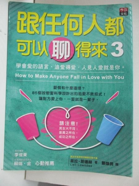 【書寶二手書T4/兩性關係_BXO】跟任何人都可以聊得來3-學會愛的語言、追愛得愛_萊拉.朗德絲