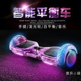 激戰智能平行兩輪電動平衡車成年人兒童代步兩輪雙輪學生小孩男女【快速出貨】