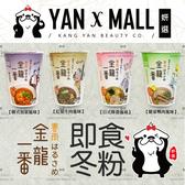 中農粉絲 金龍一番 杯裝即食冬粉 - 韓式泡菜|紅燒牛肉|酸菜鴨肉|日式豚骨【妍選】