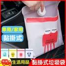 通黏掛式貼式攜帶式車用家用加厚垃圾袋