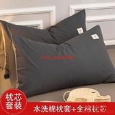 夏季純棉枕頭枕套套裝全棉枕芯帶枕套單人男士枕頭套 48x74單個裝【時尚好家風】