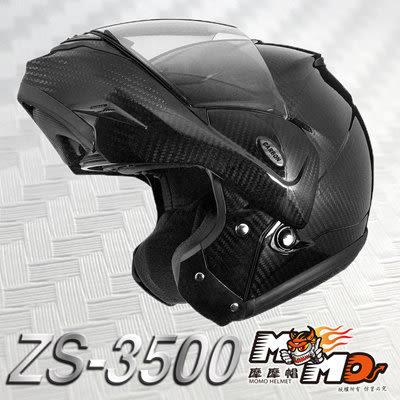 【摩摩帽】ZEUS ZS-3500 上掀式可樂帽『 全碳纖』內藏式墨片