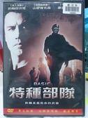 挖寶二手片-G17-030-正版DVD*電影【特種部隊】-約翰屈伏塔*山繆傑克森