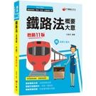 2021鐵路法(含概要、大意):考前重點速瞄‧關鍵無遺漏(11版)(鐵路特考/台鐵營運人員甄試)