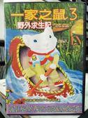 挖寶二手片-Y31-134-正版DVD-動畫【一家之鼠3:野外求生記】-國英語發音