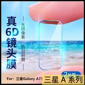 【萌萌噠】三星 M11 A21s A31 A51 A71 4G 5G 兩片裝 高清防爆防刮 鋼化玻璃鏡頭膜 鏡頭保護膜鏡頭膜