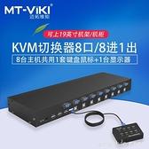 KVM切換器8口USB顯示器錄像機電腦打印機切換器vga切屏器8進1出機架式 全館新品85折