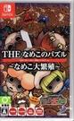 【玩樂小熊】SWITCH遊戲NS THE 菇菇方塊 菇菇大繁殖 中文版