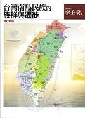 (二手書)台灣南島民族的族群與遷徙【增訂新版】