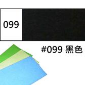 Beatrix Peacock Crepe 崧億 皺紋紙 099 黑色 約50*150cm