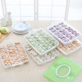 餃子盒冰箱保鮮凍餃子不粘可微波解凍盒水餃分格托盤創想數位 創想數位  創想數位