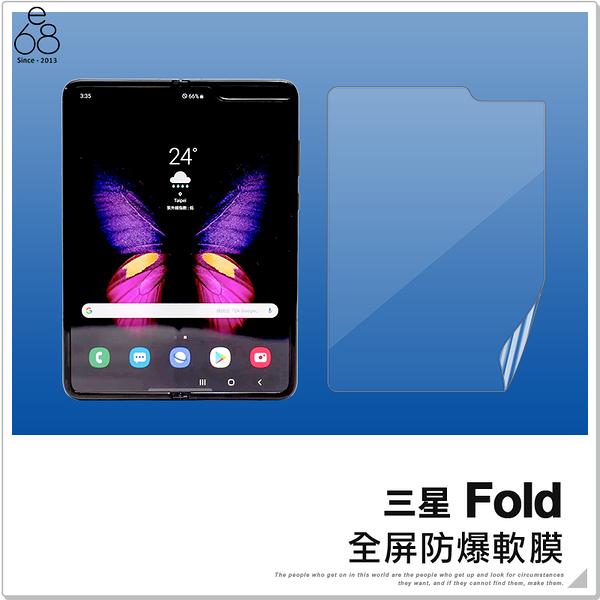 三星 Fold F900 防爆 軟膜 滿版 全屏 手機 保護 膜 服貼 熱彎 螢幕貼 保護貼 保貼 保護膜