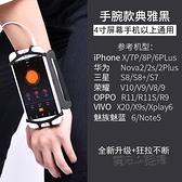 運動手機臂套手腕手機包跑步臂包男女通用健身騎行手腕帶蘋果華為  618促銷