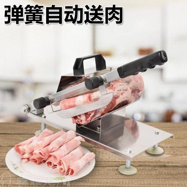切肉機 羊肉切片機家用手動切肉機小型肥牛自動送肉切肉片機肉卷刨肉機 韓菲兒