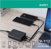 【AUKEY】72W PD3.0 3孔快速充電器(PA-Y12) PD充電 相容MacBook IPAD PRO
