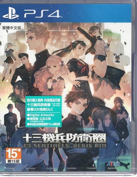 【玩樂小熊】現貨中 PS4遊戲 十三機兵防衛圈 13 Sentinels: Aegis Rim中文亞版