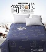 全棉床單單件學生宿舍1.2m單人床1.5/1.8/2米雙人純棉被單igo ciyo黛雅