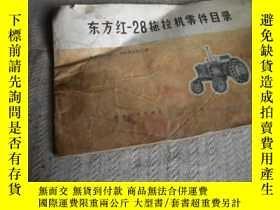 二手書博民逛書店東方紅-28拖拉機零件目錄罕見1972年1版75年2印 機械工業