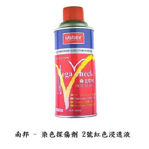 焊接五金網 - 滲透液 測漏劑 (2號紅色)