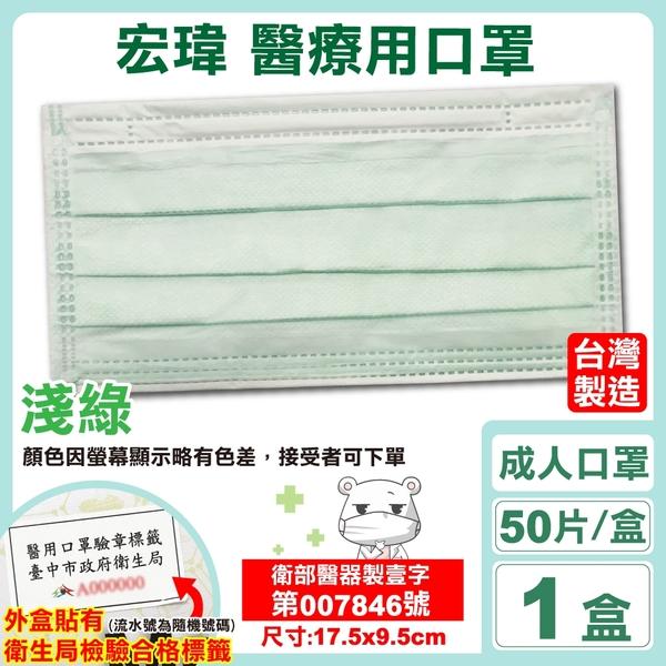 宏瑋 衛生局檢驗 成人醫療口罩 (淺綠) 50入/盒 (台灣製造 CNS14774) 專品藥局【2018208】
