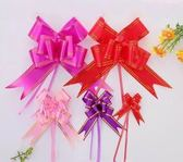 綢帶 拉花蝴蝶結婚慶用品手拉花禮品抽花婚車裝飾拉花彩帶絲帶
