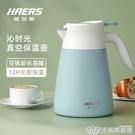 哈爾斯家用316不銹鋼保溫壺超長保溫小容量咖啡壺辦公室水壺茶壺 NMS樂事館新品