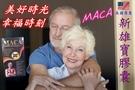 安博氏 美國MACA雄寶膠囊 頂級瑪卡 60顆 (2個月份)