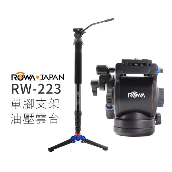 黑熊館 ROWA JAPAN RW-223 單腳支架油壓雲台 專業油壓雲台單腳支架 婚攝 商攝 錄影