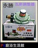 ❤PK 廚浴 館❤高雄桶裝永勝YS828 低壓R280 瓦斯調整器TGAS    /送兩個束環