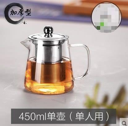 功夫茶具玻璃茶壺加厚耐熱泡茶壺不銹鋼304 過濾花茶壺紅茶器水壺