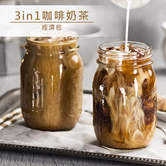 3in1咖啡奶茶 經濟包 20入