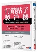 二手書博民逛書店《行銷點子製造機:商業周刊30週年最強行銷點子精選》 R2Y ISBN:9867778200